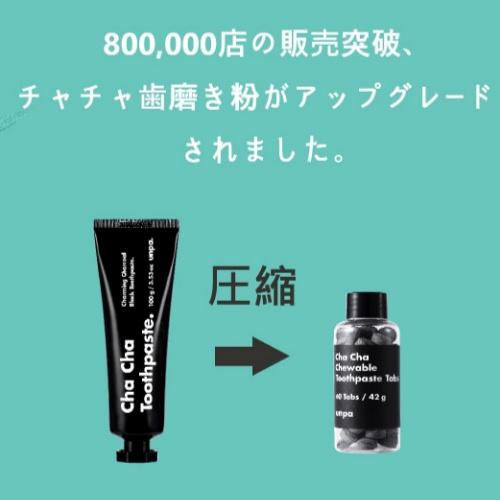 unpa.Cosmetics(オンパコスメティック) チャチュアブル固形歯磨き粉の商品画像2