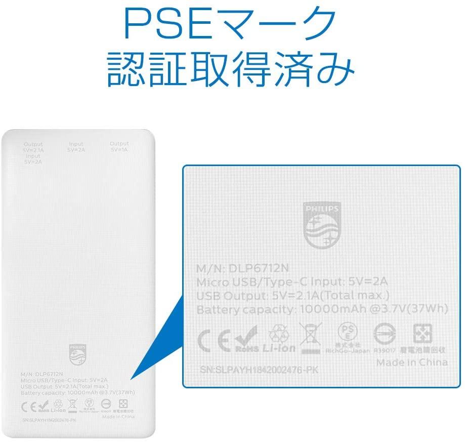 PHILIPS(フィリップス) モバイルバッテリー DLP6712Nの商品画像6