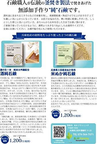 天使の石鹸 米ぬか純石鹸の商品画像7