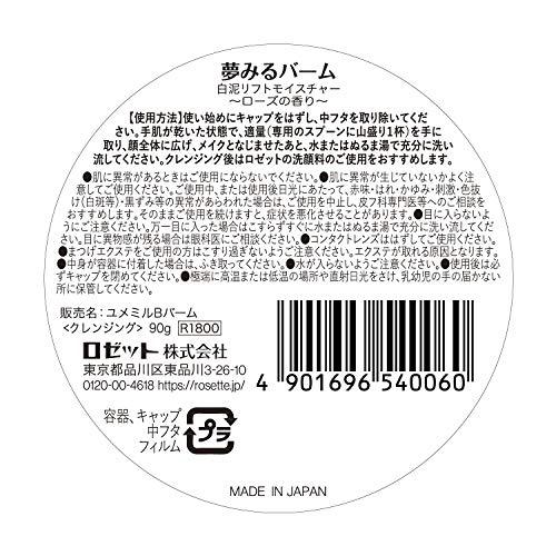 夢みるバーム 赤泥リンクルモイスチャーの商品画像3