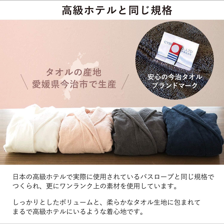 TRAN PARAN(トランパラン)今治バスローブの商品画像3