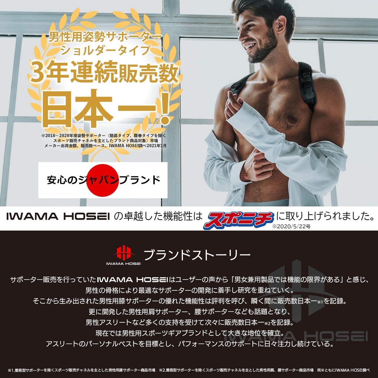 IWAMA HOSEI(イワマホウセイ) 姿勢サポーターの商品画像2