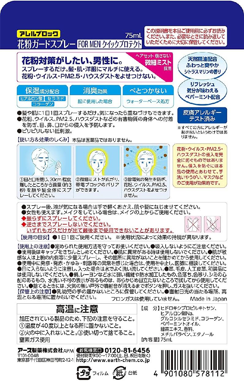 アレルブロック 花粉ガードスプレー FOR MEN クイックプロテクトの商品画像2