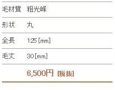 熊野筆 PF-1 ファンデーションブラシの商品画像4