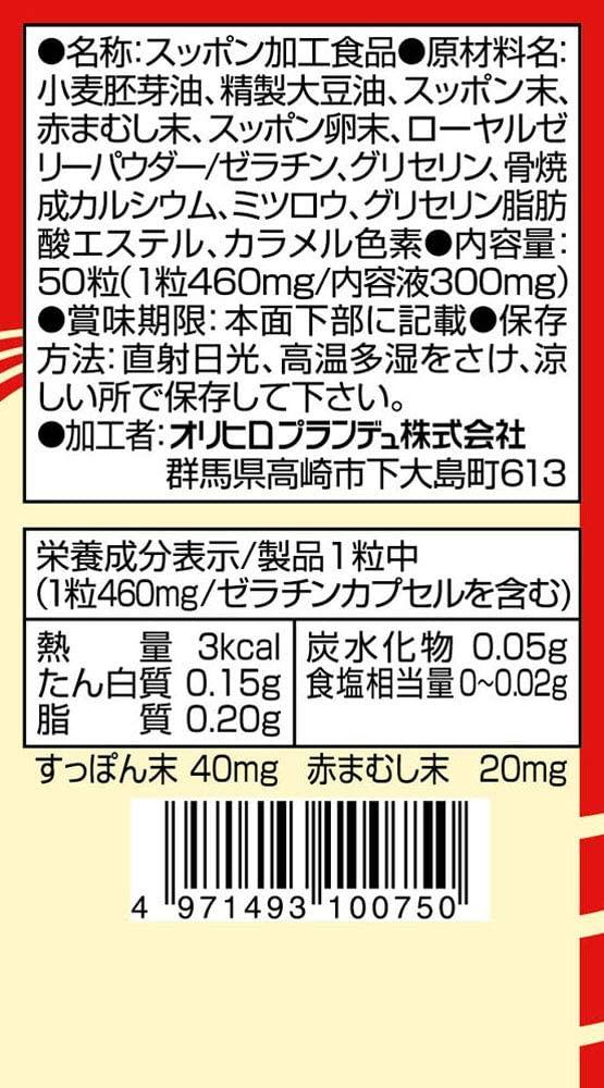 ORIHIRO(オリヒロ) すっぽん粒の商品画像3