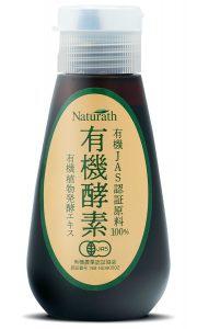 Naturath(ナチュラス)有機酵素