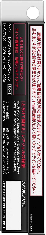 KATE(ケイト)レアフィットジェルペンシルの商品画像8