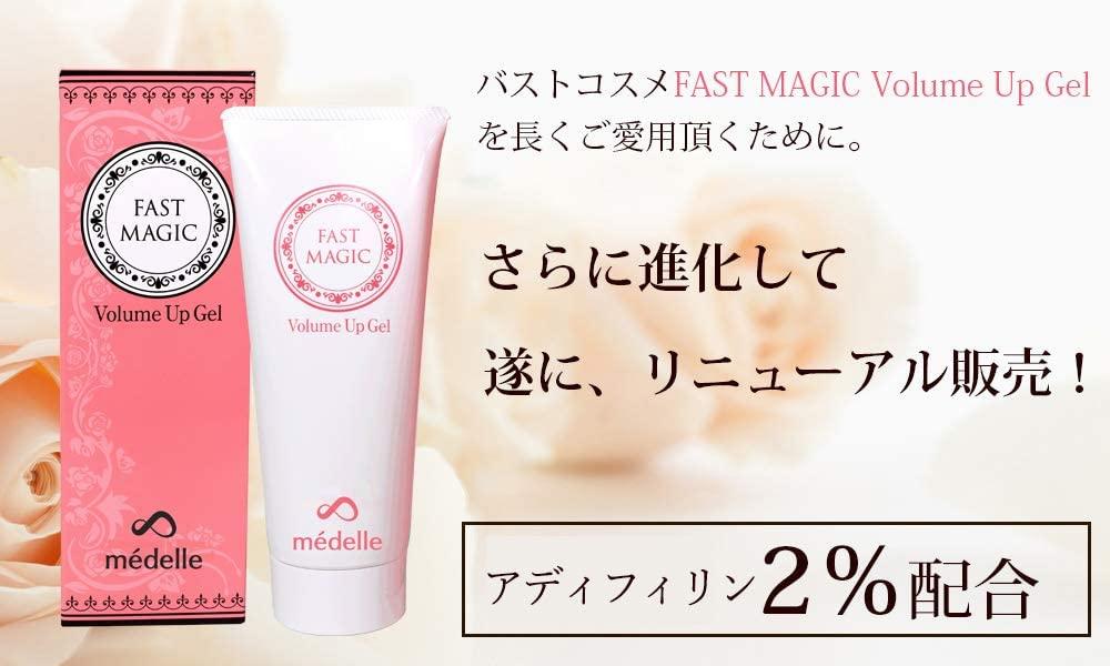 FAST MAGIC(ファストマジック)ファストマジック ボリュームアップジェルの商品画像2