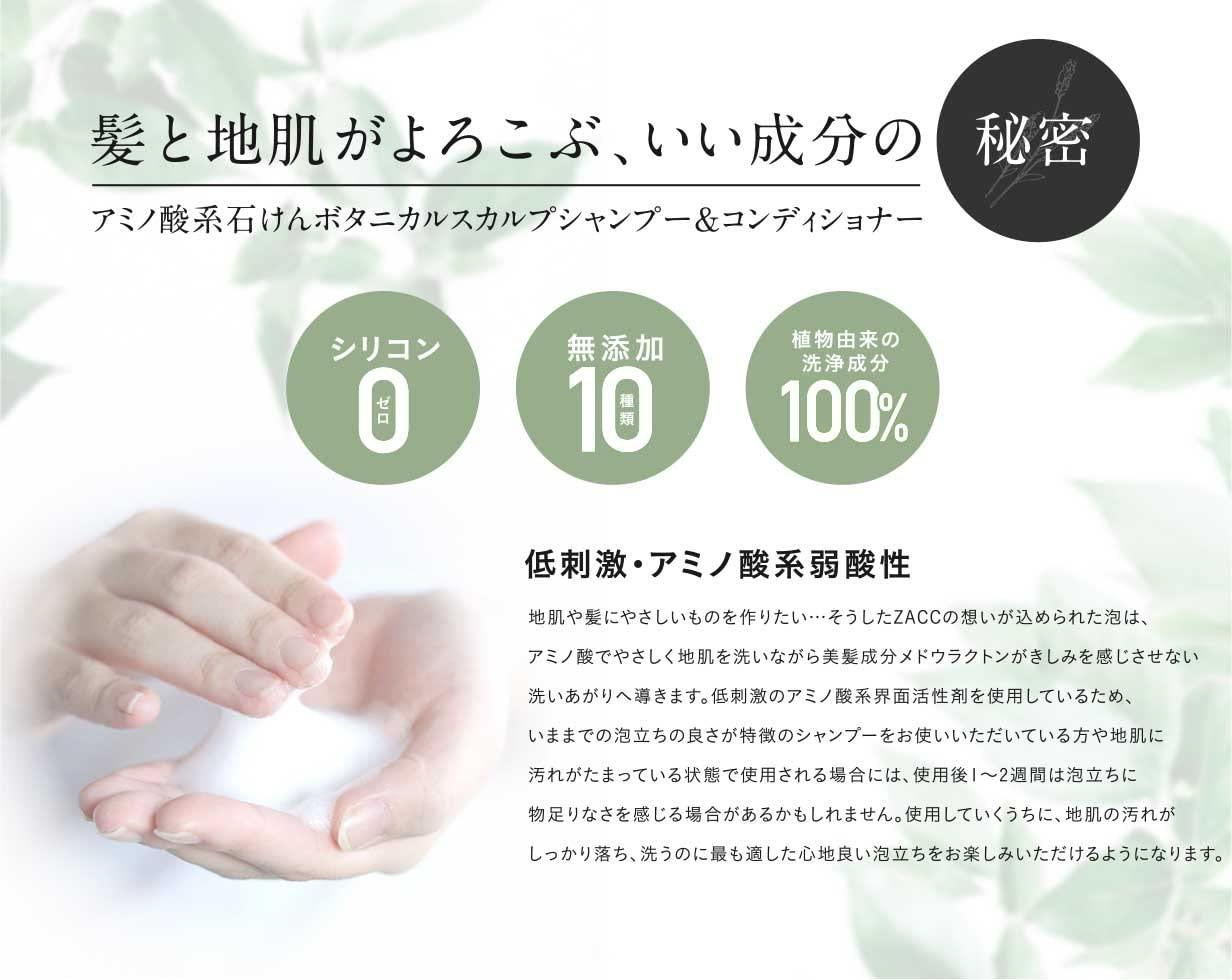 ZACC(ザック) ボタニカルスカルプ シャンプーの商品画像8