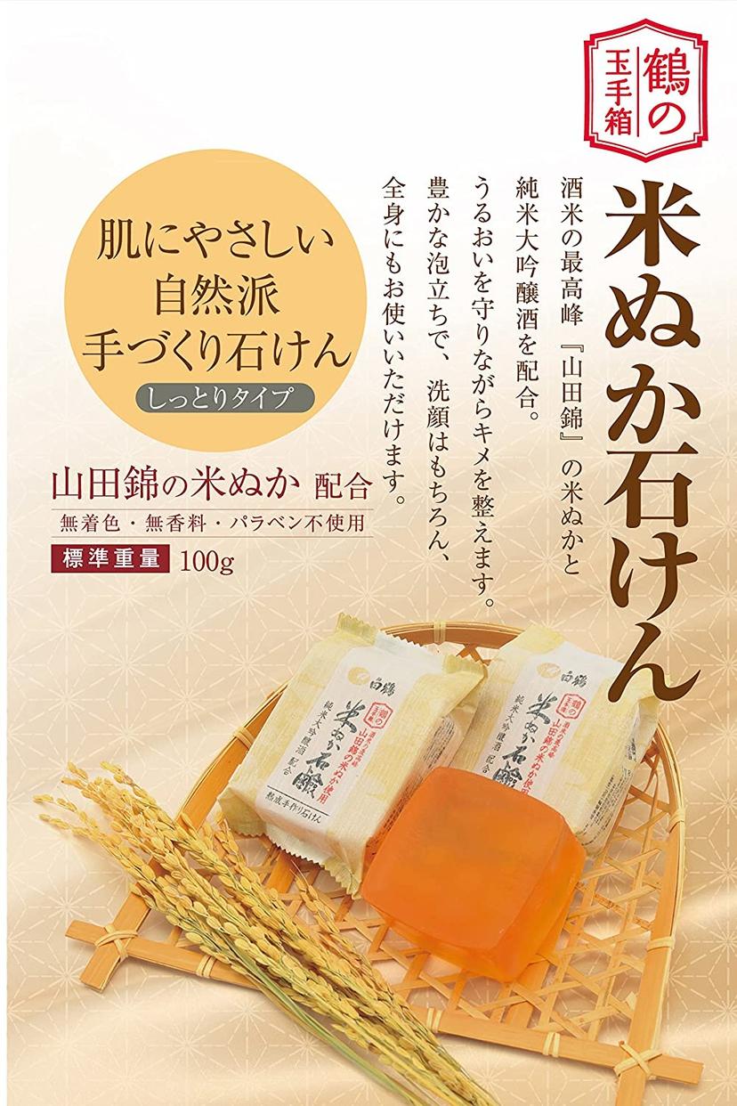 白鶴 鶴の玉手箱(ハクツル ツルノタマテバコ) 米ぬか石けんの商品画像2