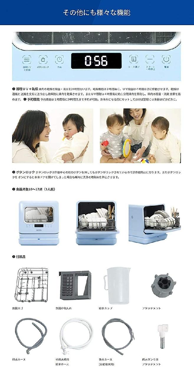 MYC(エムワイシー) 食器洗い乾燥機(DUAL BLUE)の商品画像6