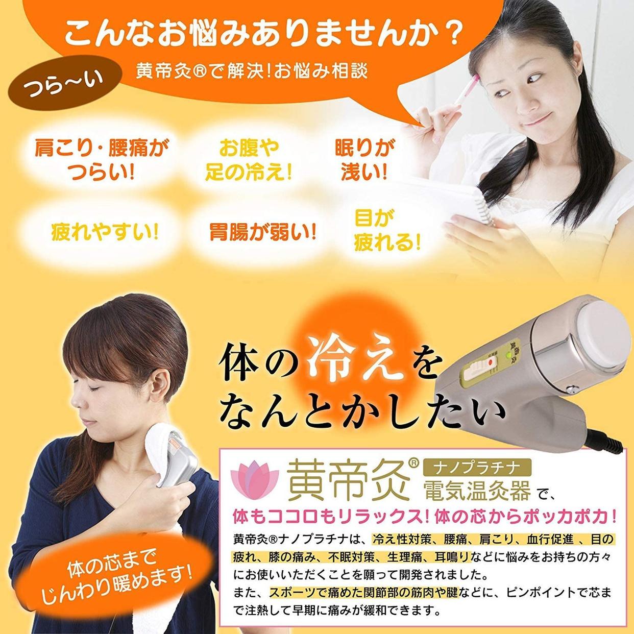 黄帝灸 ナノプラチナ II型 電気温灸器の商品画像2