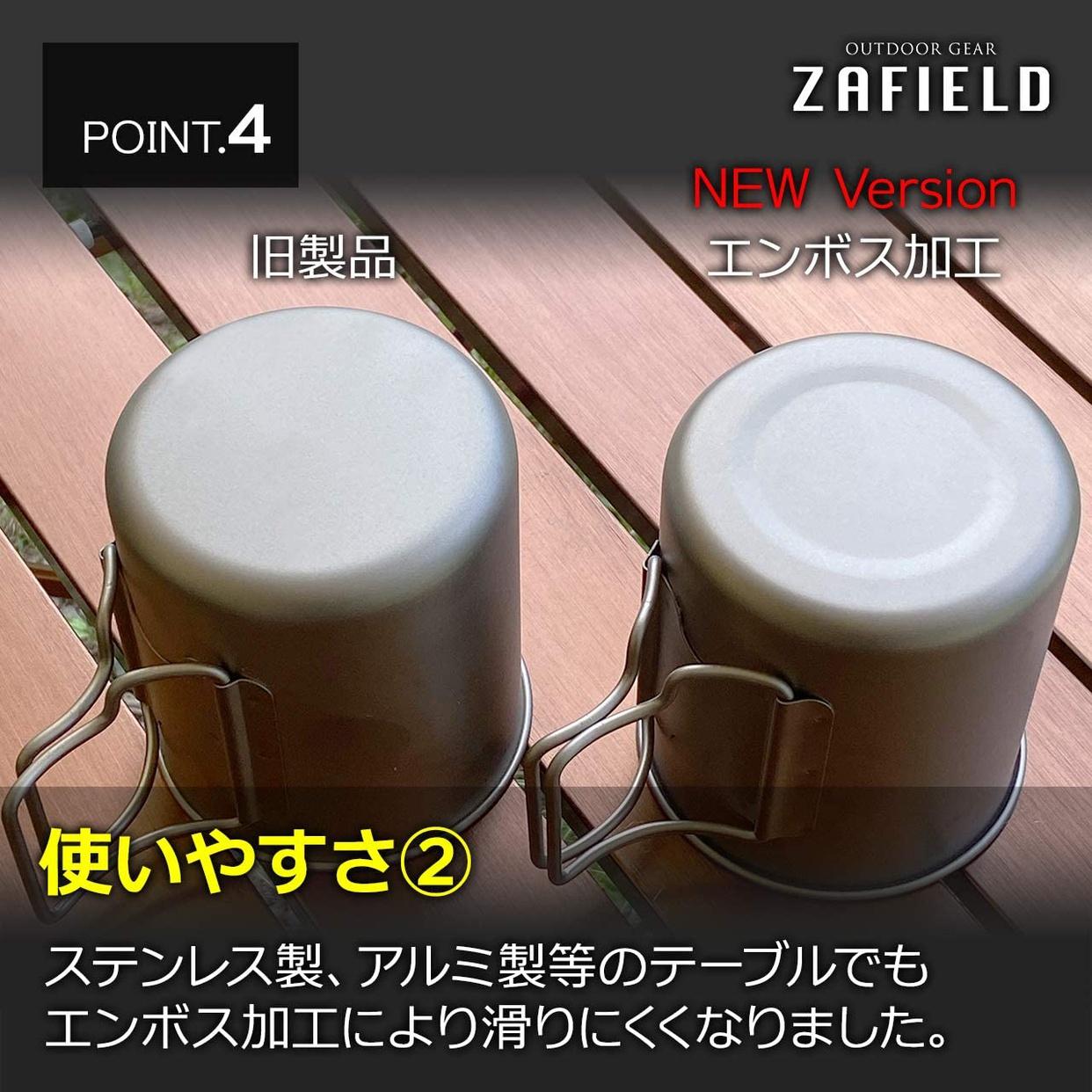 ZAFIELD(ザフィールド) チタンカップの商品画像5