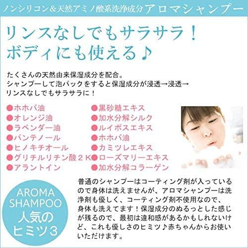 Amordea(アマルディア) アロマシャンプーの商品画像9