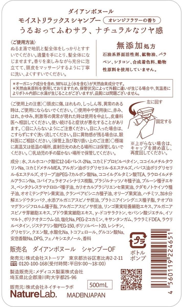 ダイアン ボヌールモイストリラックス シャンプーの商品画像10