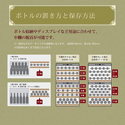 CachetteSecrete(カシェットシークレット) S-Class 2層式70-90本入りワインセラーの商品画像3