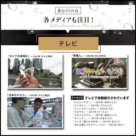 Bollina(ボリーナ) ニンファプラス TK-7100-Pの商品画像10