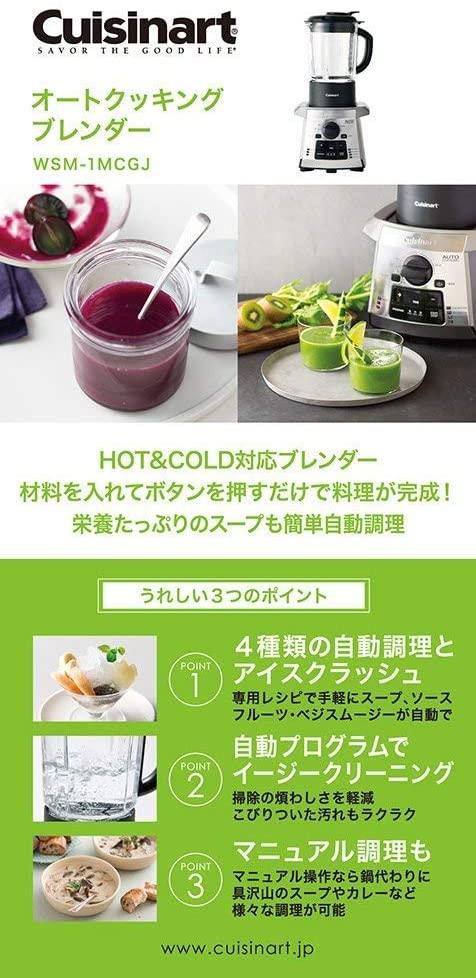 Cuisinart(クイジナート)オートクッキングブレンダー WSM-1MCGJの商品画像2