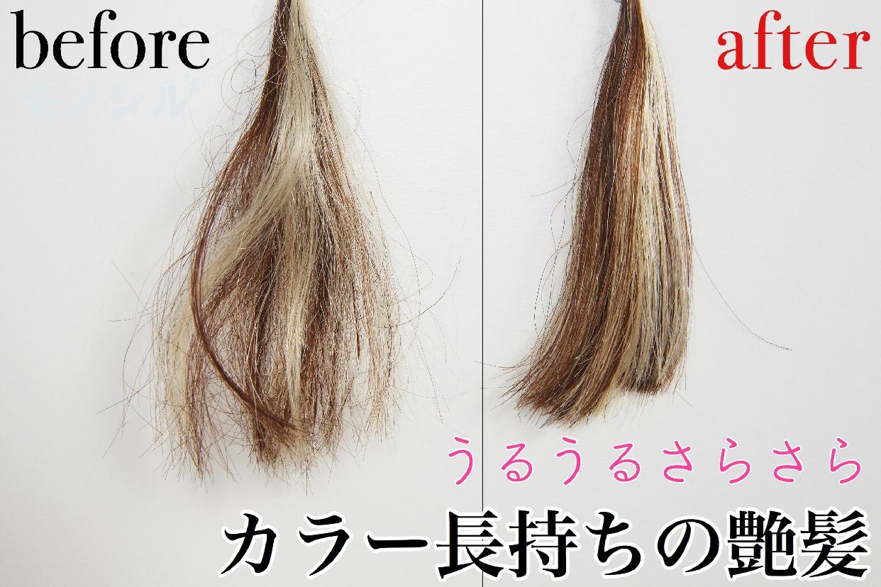 COMPOSIO(コンポジオ) CMCリペア トリートメントの商品画像5 使用して効果を比較した毛髪