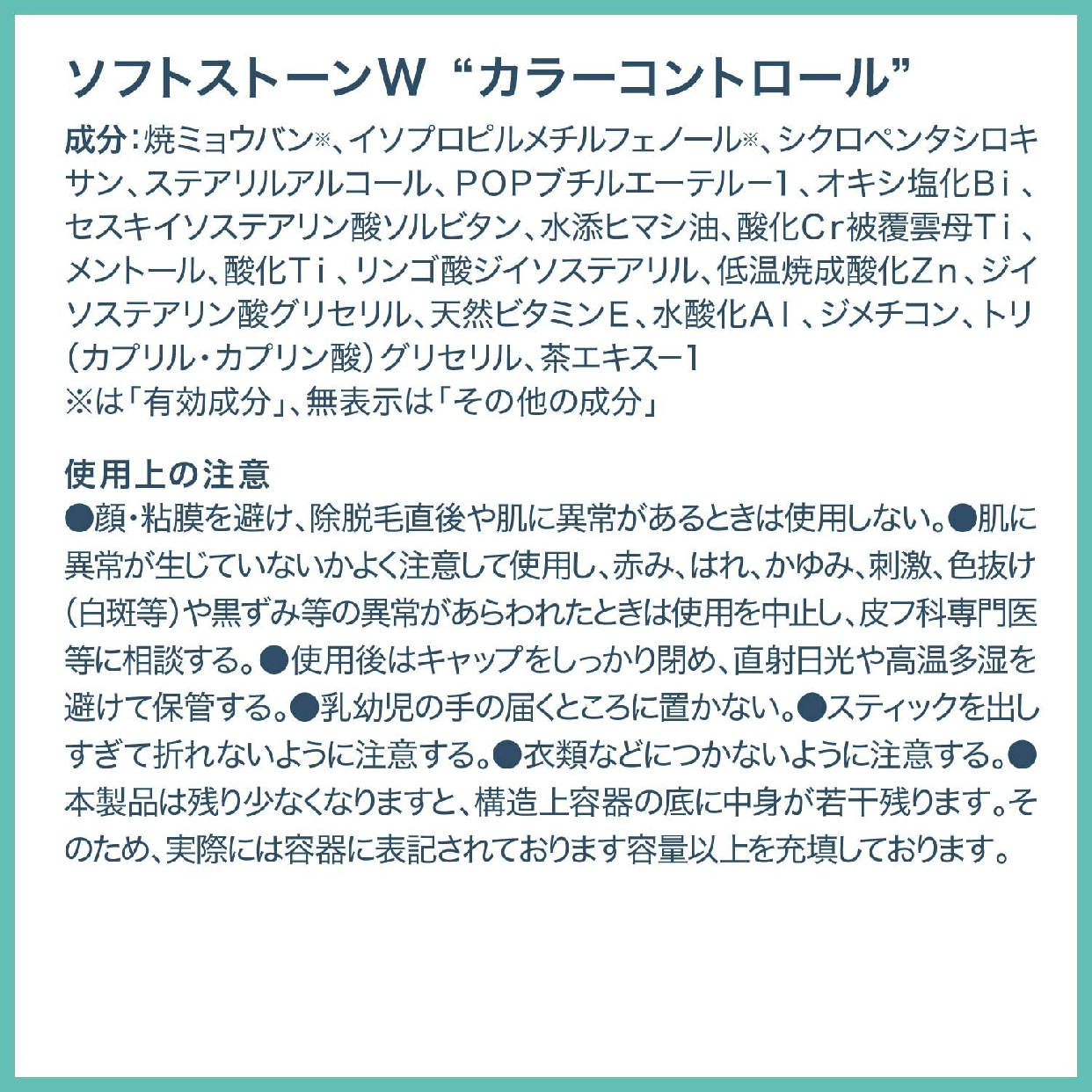 """Deonatulle(デオナチュレ)ソフトストーンW """"カラーコントロール""""の商品画像6"""