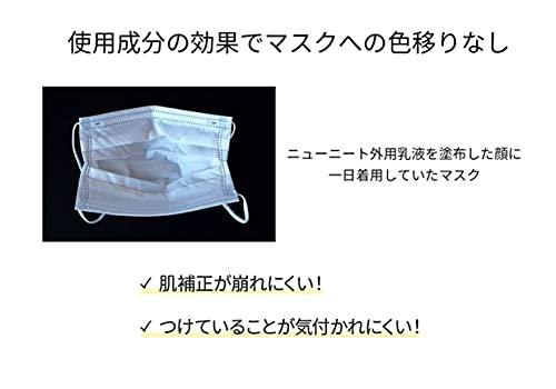 NeuNeat(ニューニート) 外用乳液の商品画像4
