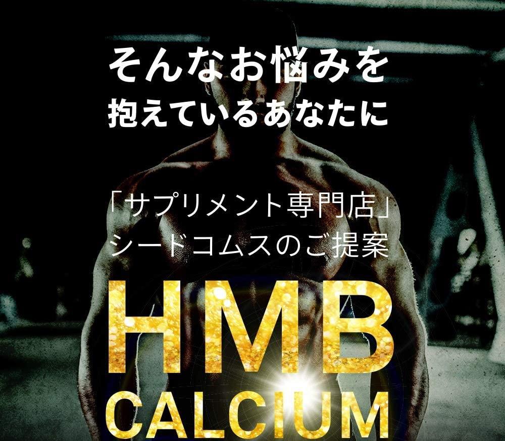 seedcoms(シードコムス) HMBカルシウム+必須アミノ酸EAA配合の商品画像5