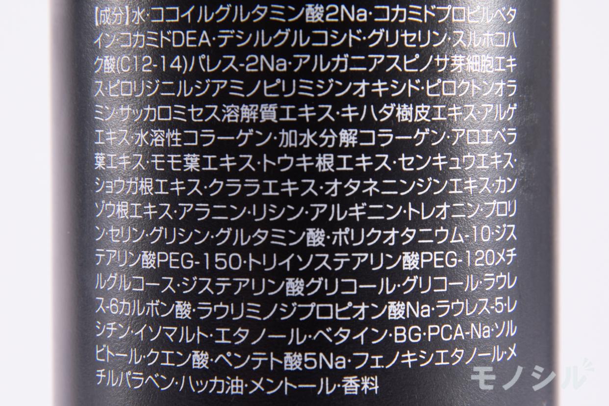 VITALISM(バイタリズム) スカルプケア シャンプーの商品の成分表