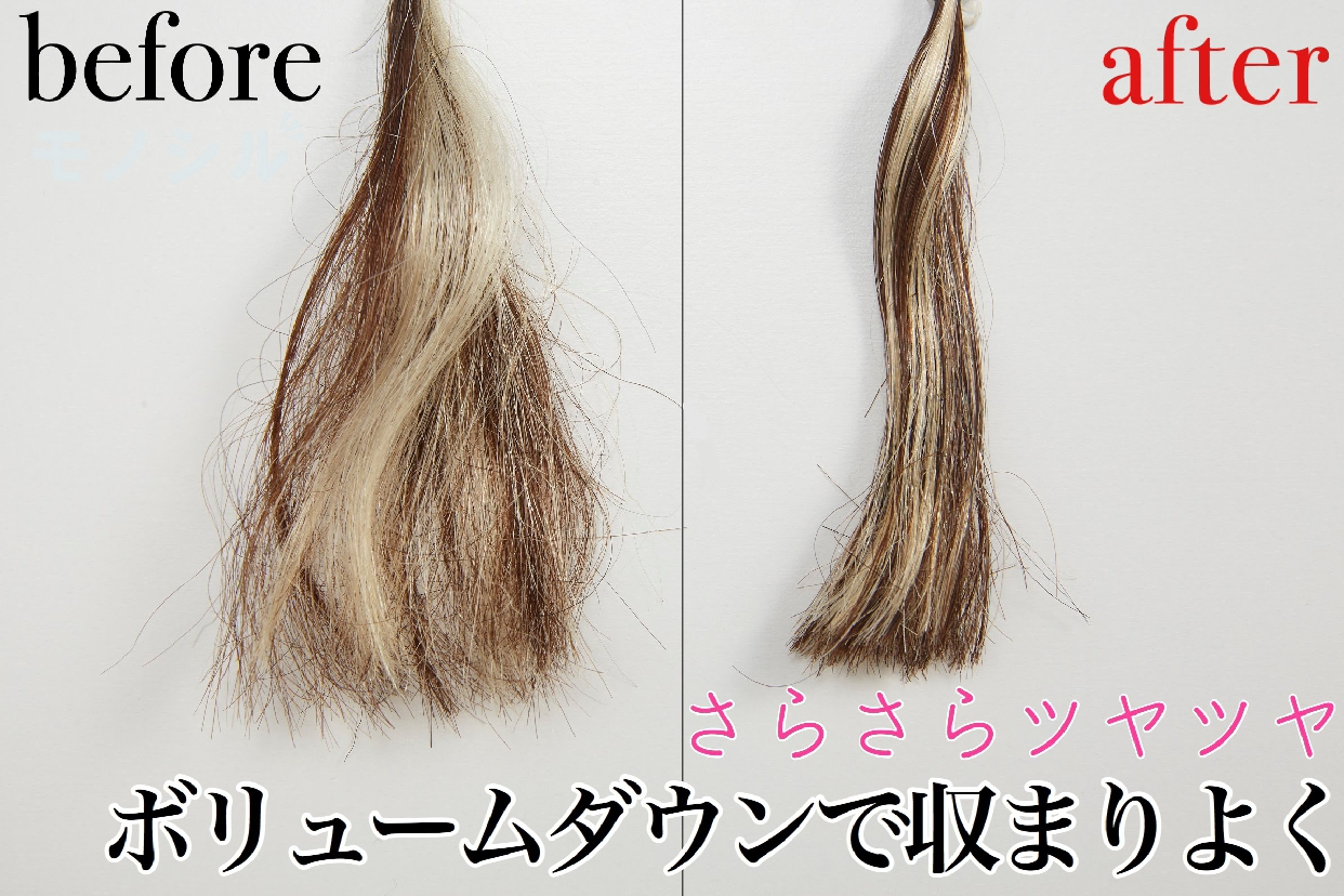 Schwarzkopf(シュワルツコフ) BCクア ディープ スリークの商品画像5 使用して効果を比較した毛髪