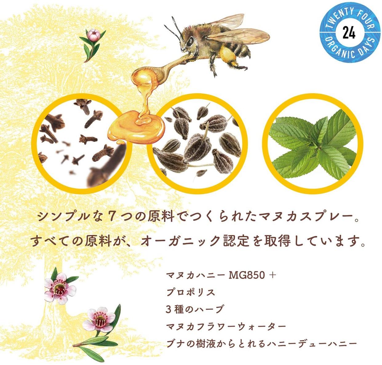 24 Organic Days(24オーガニックデイズ) マヌカハニー&プロポリススプレーの商品画像3