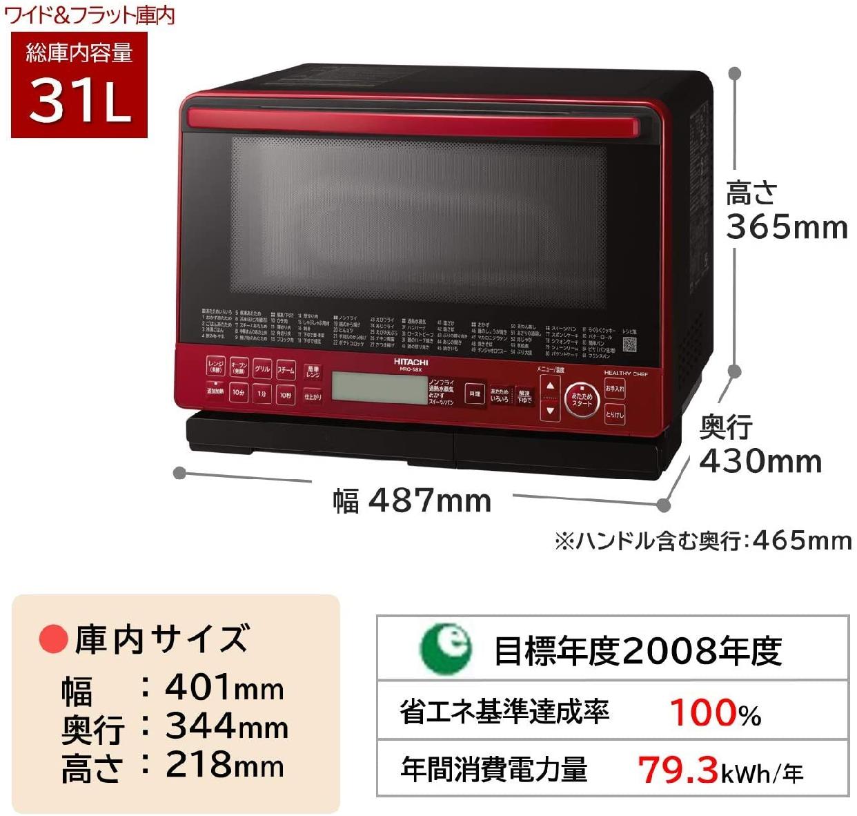 日立(HITACHI) ヘルシーシェフ MRO-S8Xの商品画像7