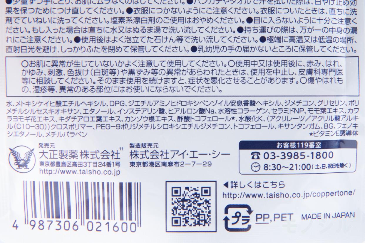 NOV(ノブ)UVミルクEXの商品の成分表
