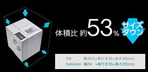 THANKO(サンコー) 卓上小型製氷機 IceGolon DTSMLIMAの商品画像4