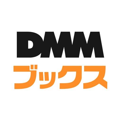 DMM.com(ディーエムエムドットコム) DMMブックス 電子書籍リーダー