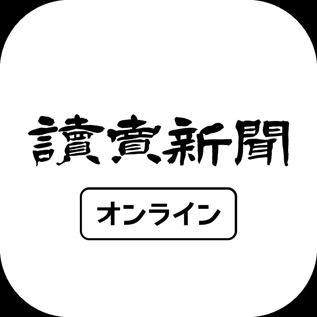 読売新聞 読売新聞オンラインの商品画像