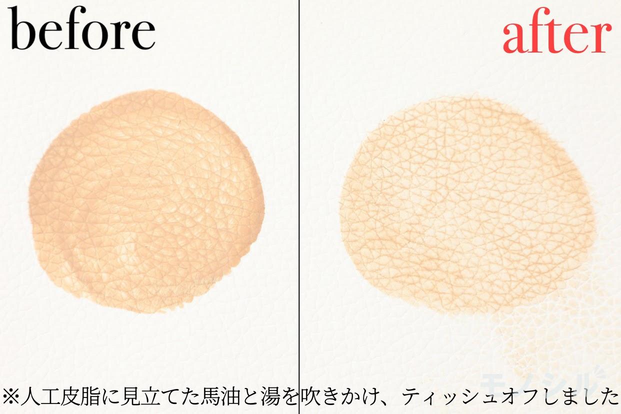 SUQQU(スック) ヌード ウェア リクイド EXの商品の落ちにくさについての検証画像