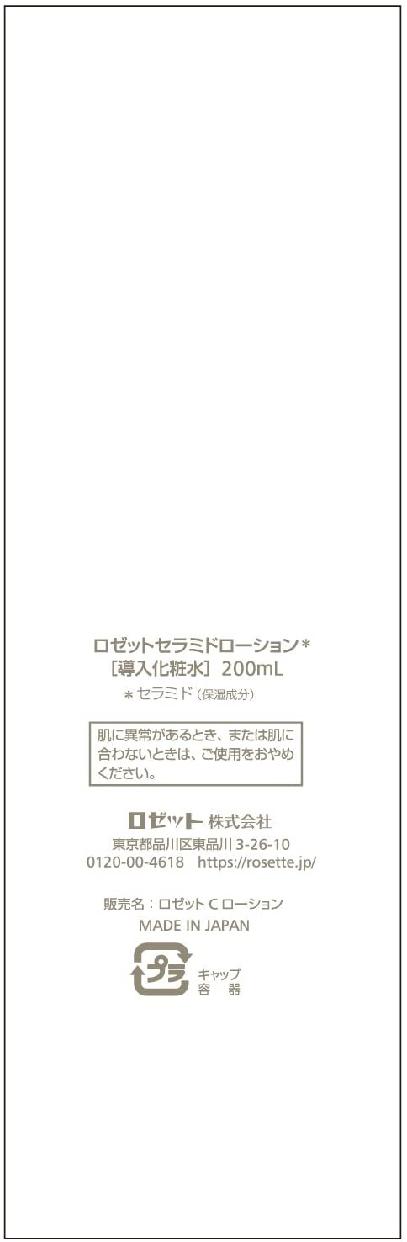 ROSETTE(ロゼット) セラミドローションの商品画像6