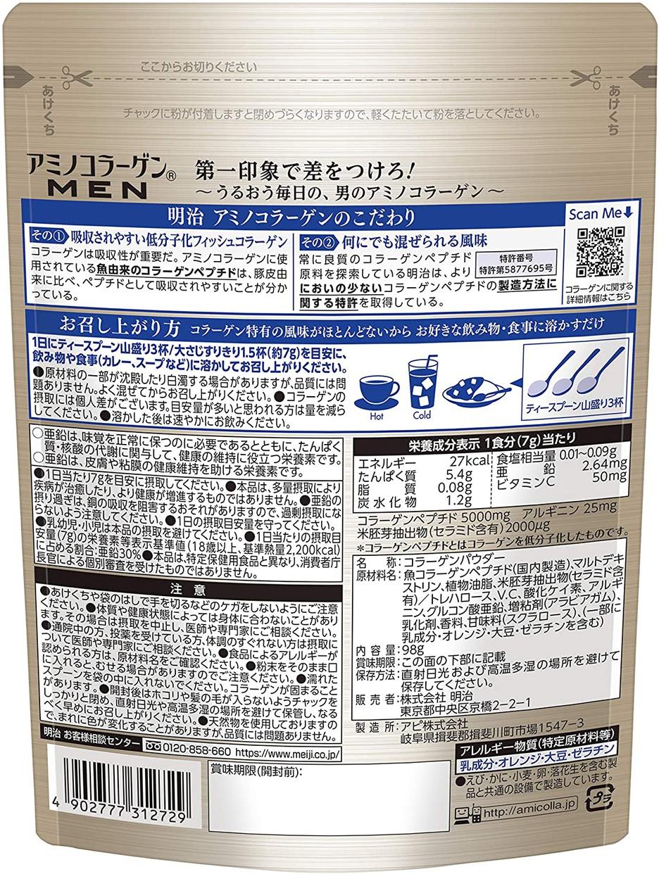 明治(meiji) アミノコラーゲン MENの商品画像2