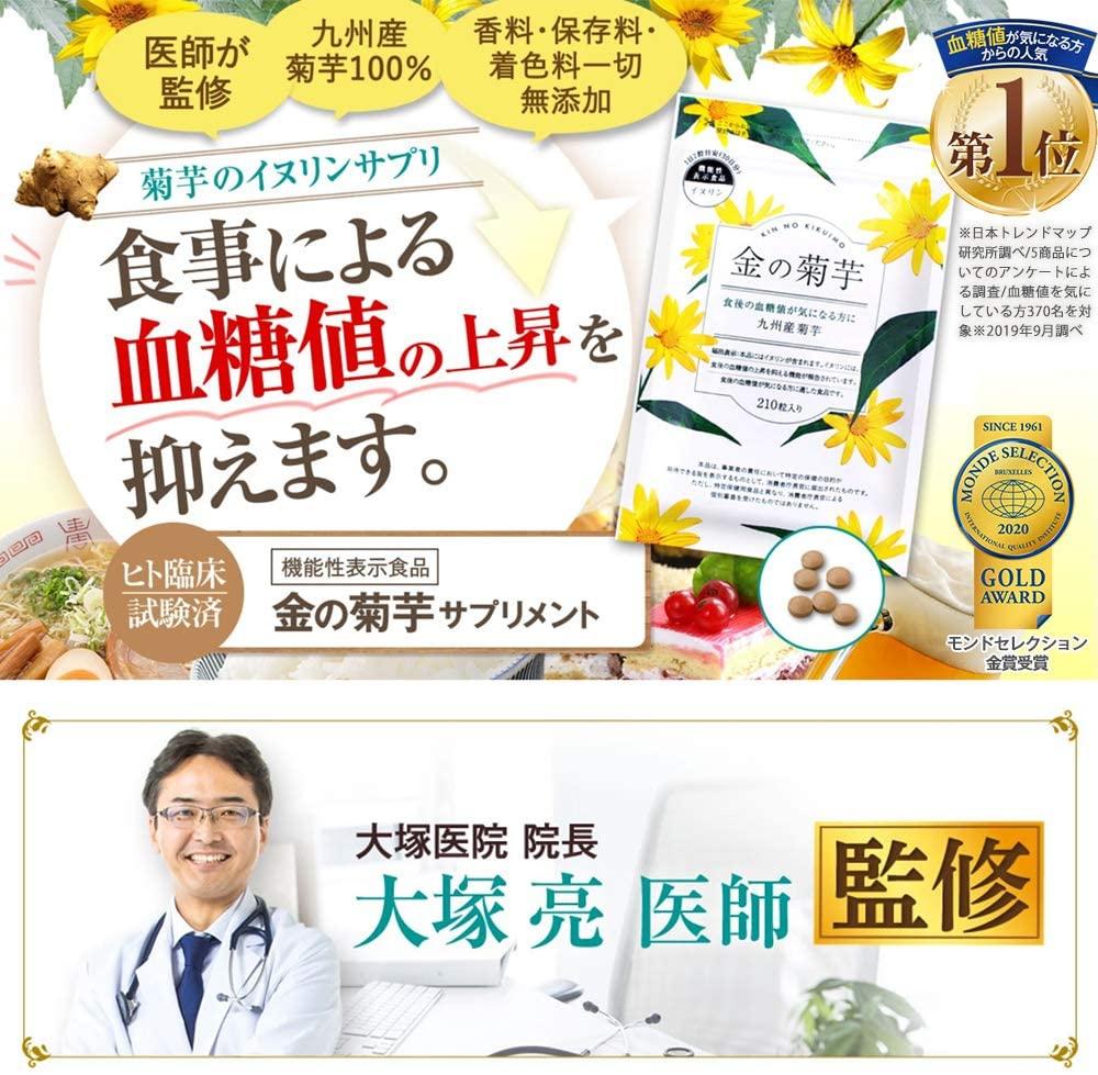 ナチュレライフ 金の菊芋の商品画像3