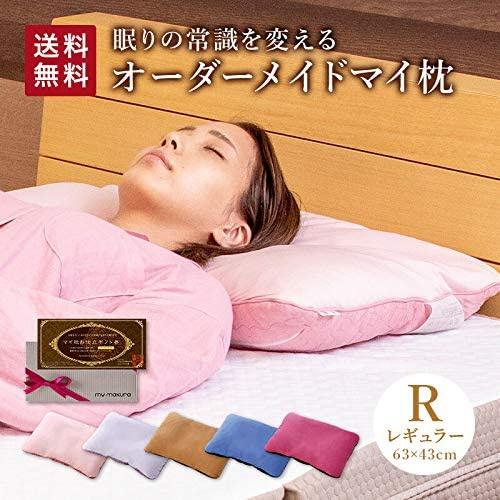 my makura(マイマクラ) オーダーメイドマイ枕 レギュラーサイズの商品画像2