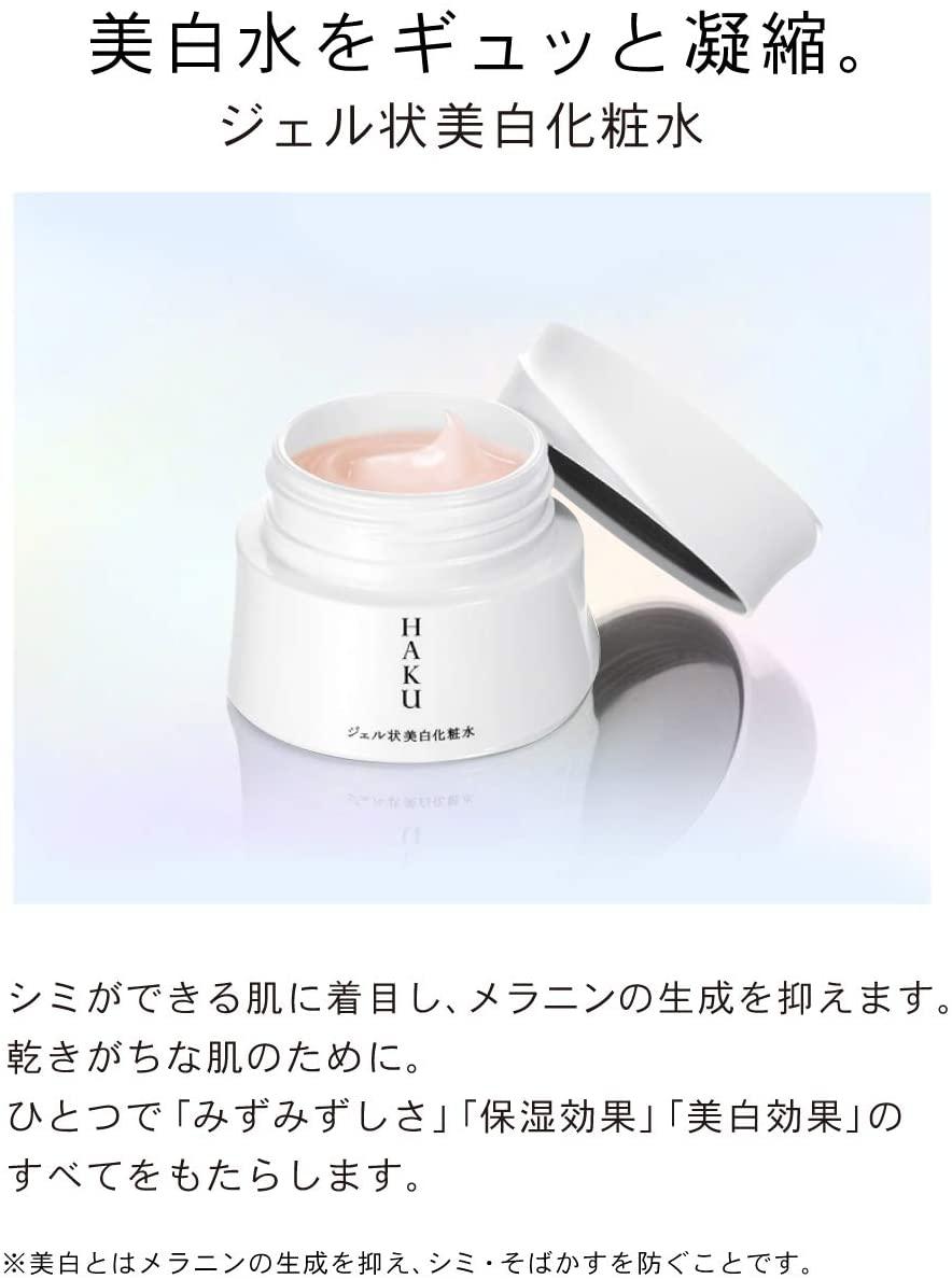 HAKU(ハク) メラノディープモイスチャー 美白化粧水の商品画像4