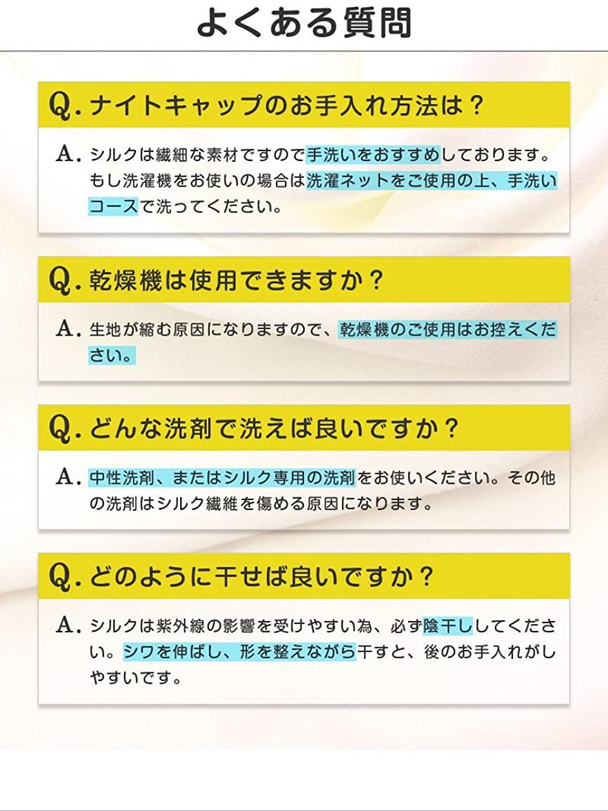 SmaTabi(スマタビ) シルクナイトキャップの商品画像7