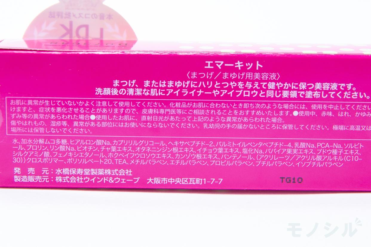 水橋保寿堂製薬(みずはしほじゅどうせいやく)EMAKED(エマーキット)の商品パッケージの成分表
