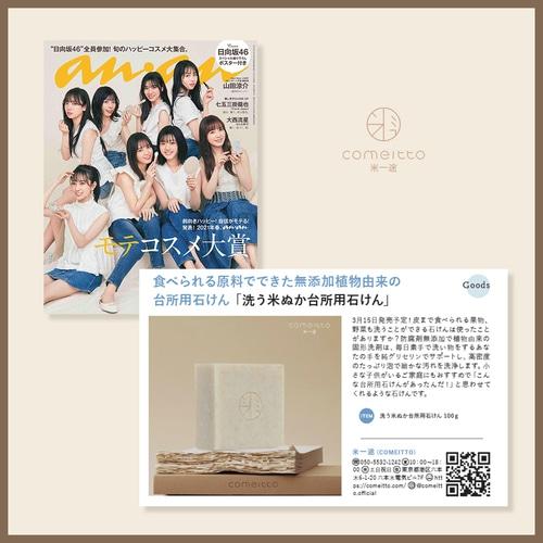米一途(comeitto) 洗う米ぬか台所用石けんの商品画像7