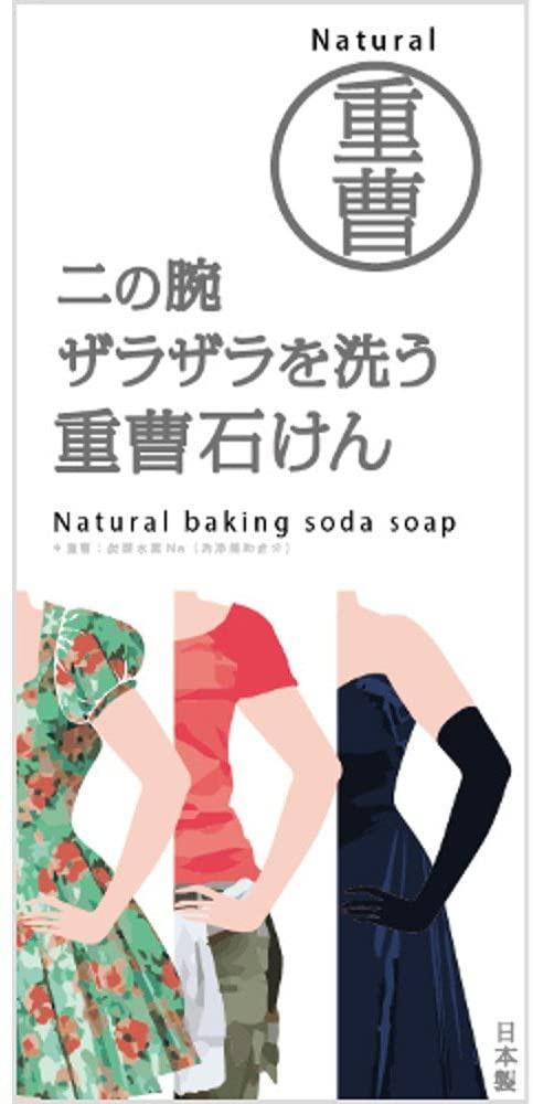 ペリカン石鹸(PELICAN SOAP) 二の腕ザラザラを洗う重曹石けんの商品画像