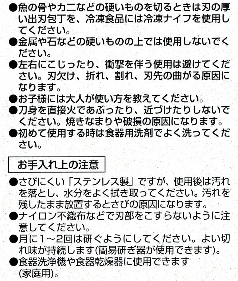 関孫六 茜(セキノマゴロク アカネ) ペティ120mm AE2909の商品画像7