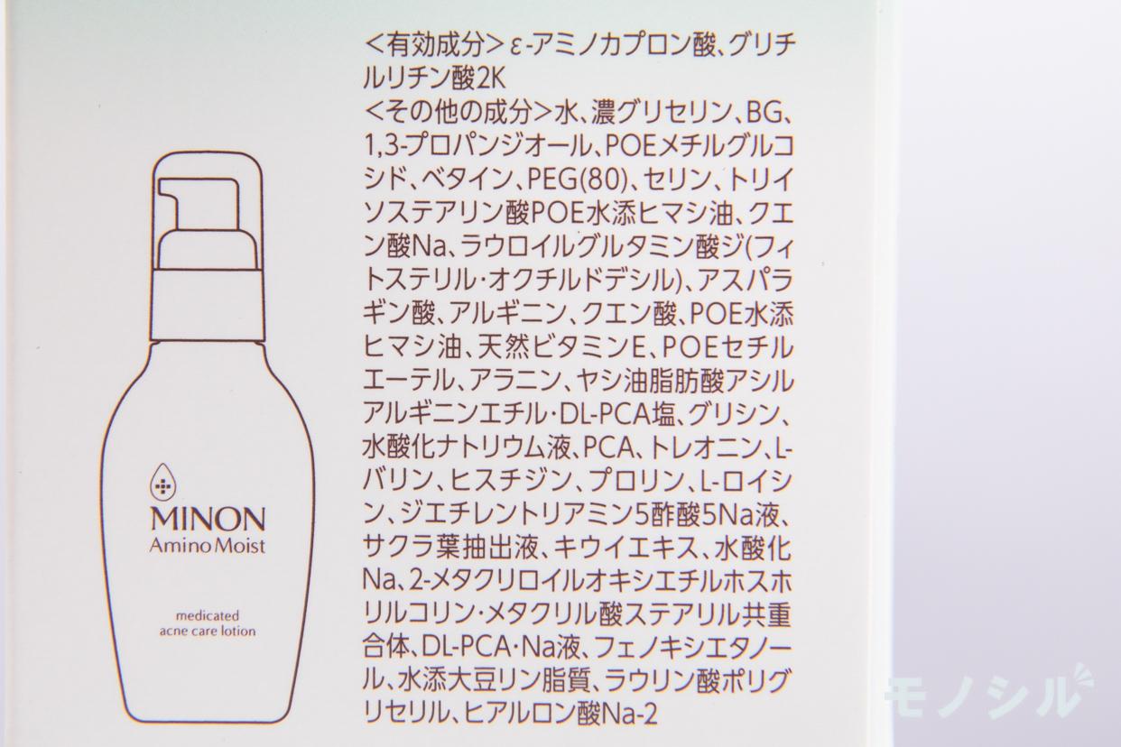 MINON(ミノン) アミノモイスト 薬用アクネケア ローションの商品の成分表
