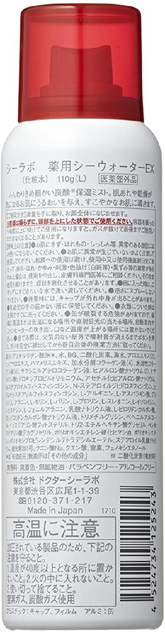 Dr.Ci:Labo(ドクターシーラボ) 薬用シーウォーターEXの商品画像2