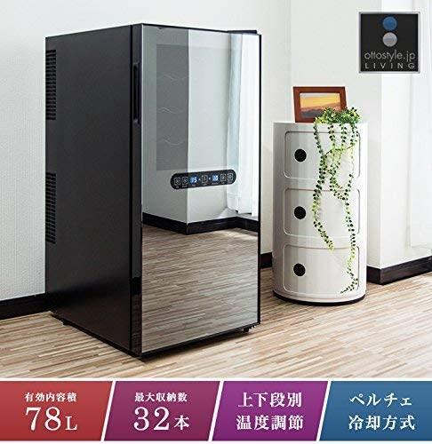 Ottostyle.jp ワインセラー A05396の商品画像2