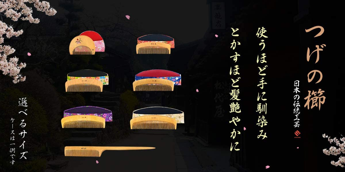prizeJAPAN(プライズジャパン) 国産 本つげ櫛 4.5寸の商品画像8