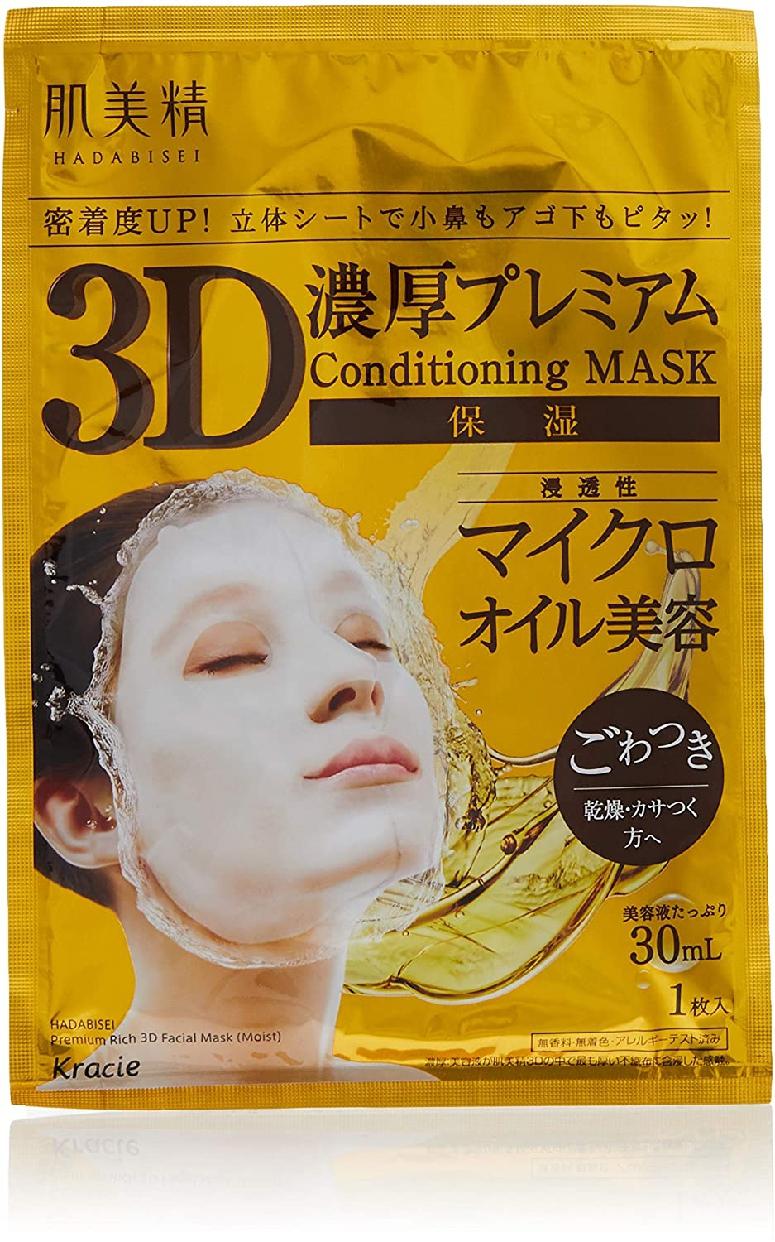 肌美精(HADABISEI) 3D濃厚プレミアムマスク (保湿)の商品画像7